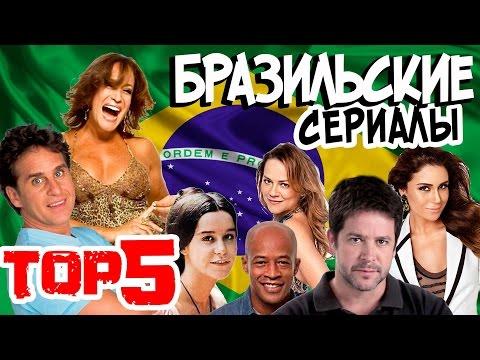TOP-5 БРАЗИЛЬСКИХ СЕРИАЛОВ ПОКАЗАННЫХ В РОССИИ! (видео)