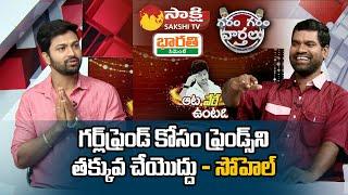 Syed Sohel Ryan Exclusive Interview After Bigg Boss 4 Telugu | Garam Sathi