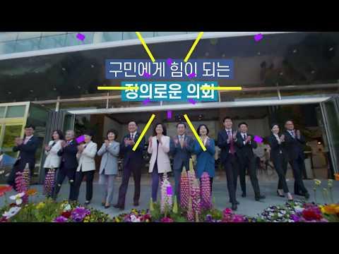 2019 하반기 서초구의회 홍보영상