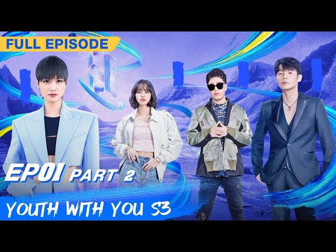 【FULL】Youth With You S3 EP01 Part 2 | 青春有你3 | iQiyi