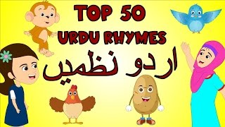 Presenting Top 50 Urdu Rhymes Collection. Best collection of Urdu nursery rhymes for children. Listen, sing along and enjoy! SUBSCRIBE for more!