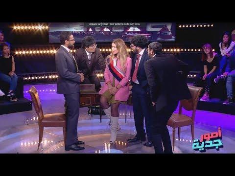 Omour Jedia S03 Episode 04 16-10-2018 Partie 01