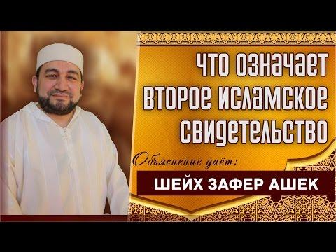 Что означает второе Исламское свидетельство