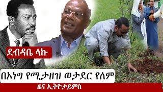 Ethiopia: ሰበር ዜና - መረጃ - የኢትዮታይምስ የዕለቱ ዜና -   | EthioTimes Daily Ethiopian News
