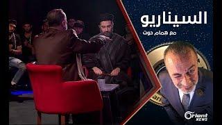 الحلقة الأخيرة من الموسم الأول| همام حوت ينكّل بحزب الله ونصرالله وزعران المقاومة والممانعة.