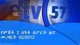 የምሽት 2 ሰዓት ስፖርት ዜና...መጋቢት  02/2012  |etv