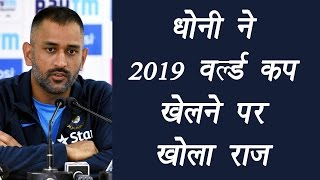 MS Dhoni claims to play ICC World Cup 2019 if fit. The former Indian skipper Mahendra Singh Dhoni has hinted on playing the 2019 World Cup. MS Dhoni said tha...