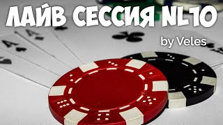 Покер ВИДЕО - Лайв сессия нл10