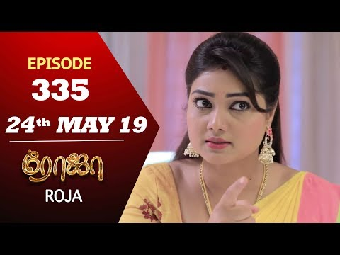 ROJA Serial | Episode 335 | 24th May 2019 | Priyanka | SibbuSuryan | SunTV Serial | Saregama TVShows