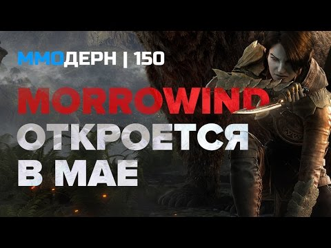 ММОдерн №150 [самое интересное из мира ММО] — TESO Morrowind, Conan Exiles, Crowfall, ArcheAge...