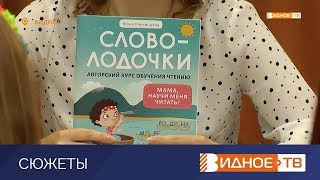 «Словолодочки» - презентация книги Юлии Пчелинцевой