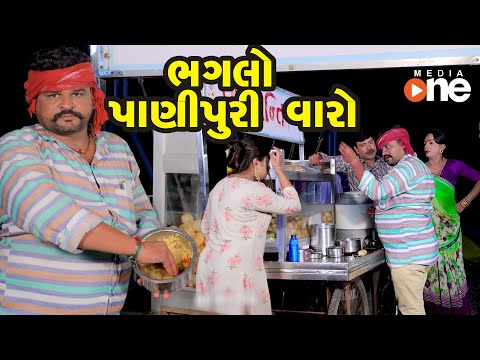 Bhaglo Panipuri varo   |  Gujarati Comedy | One Media | 2020