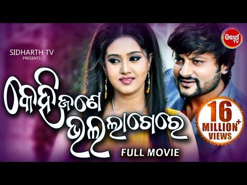 Video KEHI JANE BHALA LAGERE Odia Super Hit Full Film | Anubhav, Barsha | Sarthak Music download in MP3, 3GP, MP4, WEBM, AVI, FLV January 2017