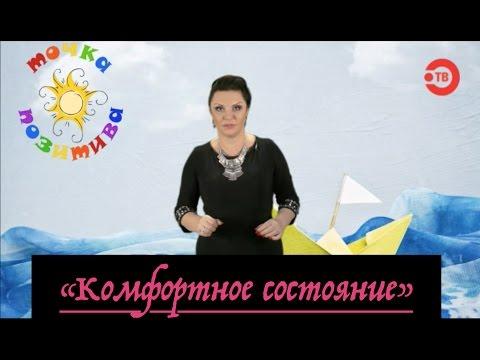 """Наталья Толстая - """"Комфортное состояние"""""""