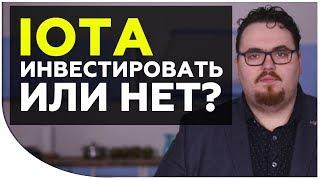 Криптовалюты будущего - IOTA! Стоит ли инвестировать? Как работает IOTA? Плюсы и минусы   Криптонет