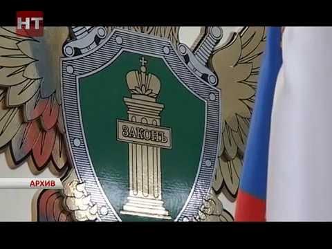 В прокуратуру Новгородской области с начала года поступило уже более 9 с половиной тысяч жалоб