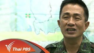 วาระประเทศไทย - กองกำลังติดอาวุธกับความหวังการพูดคุยสันติสุข