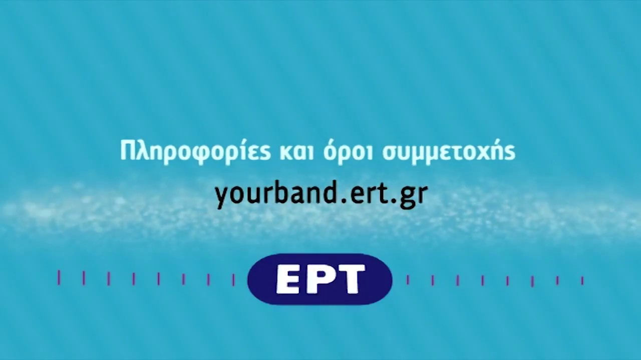 YourBand@ERT – trailer/2016 – ENG subs