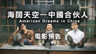 Nonton 2013台北電影節 海闊天空—中國合伙人 American Dreams in China Film Subtitle Indonesia Streaming Movie Download