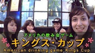 英語でやりたい飲み会ゲーム 完結編