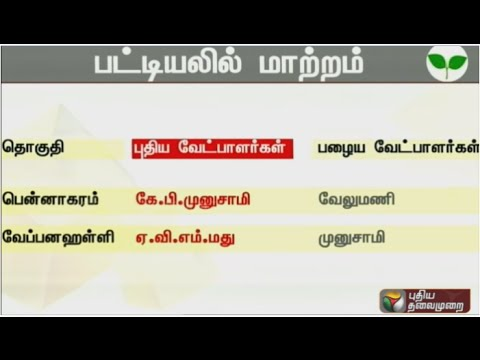 Two-More-Changes-In-ADMK-Candidates-List