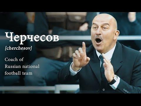Словарь болельщика ЧМ 2018