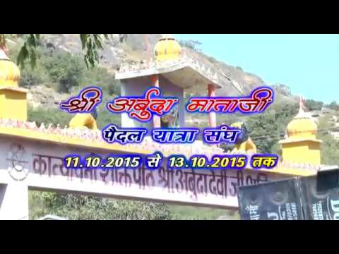 Video Arbuda Mata Ji RI pedal Yatra ki kus yade Paldi.m download in MP3, 3GP, MP4, WEBM, AVI, FLV January 2017