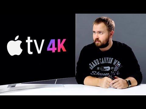 Apple TV 4K и как выбрать 4K телевизор в 2017 году?