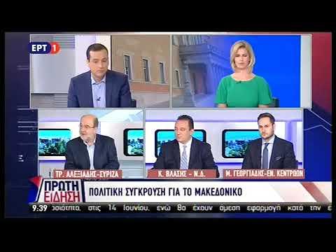 Τρύφωνας Αλεξιάδης – Μακεδονικό 1