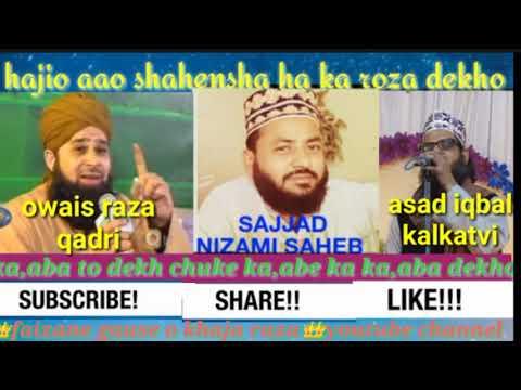 Video Owais raza qadri 💖Asad iqbal kalkatvi 💖sajjad nizami 💖Kalaam e Ala hazrat teenaun ka bilkul Naya download in MP3, 3GP, MP4, WEBM, AVI, FLV January 2017