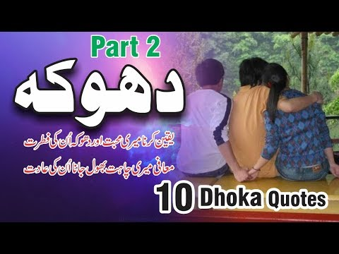Dhoka 10 Best quotes in Urdu Hindi with voice  Motivational quotes collection