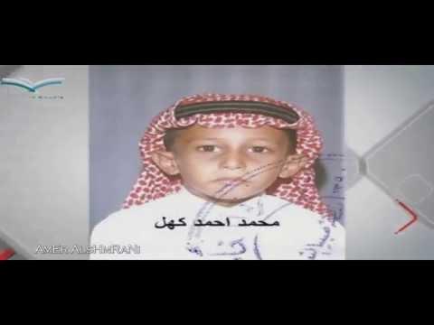 حفل خريجي – عمرو بن حزم بالخفجي 2014   إخراج وتصوير : عامر الشمراني