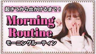 起きてから出かけるまで♡モーニングルーティン!