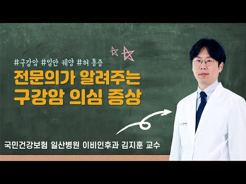 [국민건강보험 일산병원] `구강암` 이비인후과 전문의 김지훈