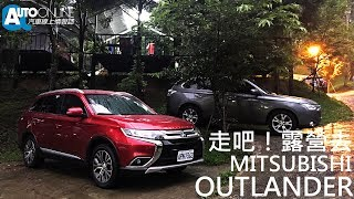 自從MITSUBISHI OUTLANDER改款後,無論是最近下放到2WD車款的ACC與FCM系統,或是它優良的SUV血統與新的家族化樣貌,羅哥與攝影團隊製作了不少關於OUTLANDER的介紹。一直以來我們都強調SUV是露營的好幫手,而我們之所以會選擇OUTLANDER做為公司車就是看上它的大空間與4WD系統!接下來,我們就實際的帶大家一起去露營,同時也體驗一下MITSUBISHI OUTLANDER究竟有多好用!MITSUBISHI NEW OUTLANDER引擎:2.4L MIVEC鋁合金引擎變速系統:INVECS III 無段變速驅動型式:2WD、4WD最大馬力:168ps / 6000rpm最大扭力:22.4kg-m / 4200rpm平均油耗:12.9km/L~13.7km/L車型售價前輪驅動車款精緻型:新台幣81.9萬典藏型:新台幣85.9萬安全型:新台幣91.5萬(新車型)魅力型:新台幣90.5萬尊貴型:新台幣96.9萬四輪傳動車款躍動型:新台幣94.9萬旗艦型:新台幣106.9萬旗艦七座:新台幣117.9萬主被動安全配備ABS防鎖定煞車系統EBD電子煞車力分配系統BAS煞車力輔助系統BOS煞車優先系統ASL防暴衝自排鎖TPMS無線胎壓偵測系統ASC車身動態穩定系統TCL循跡防滑控制系統HSA陡坡起步輔助系統ESS智慧型緊急煞車警示系統ISO-FIX安全座椅固定機構標配三具SRS氣囊旗艦型七具部分車型標配(2WD 安全型、尊貴型;4WD 旗艦型、旗艦七人座)ACC主動車距控制巡航系統FCM主動式智慧煞車輔助系統更多MITSUBISHI  OUTLANDER 介紹影片OUTLANDER PHEV:https://youtu.be/uc0flcw67QgNEW OUTLANDER:https://youtu.be/7wljU3uRt20 OUTLANDER ACC與FCM實測:https://youtu.be/qbK_b5beWfU車評:Kevin器材贊助:Zhiyun 電子三軸穩定器 配樂來源:YouTube Audio Library攝影剪輯:Austen2017/06/21----------------------------------------------------------------BACK IN SUMMER by Nicolai Heidlas Music https://soundcloud.com/nicolai-heidlasCreative Commons — Attribution 3.0 Unported— CC BY 3.0 http://creativecommons.org/licenses/b...Music provided by Audio Library https://youtu.be/sGsC98vR4Q4----------------------------------------------------------------Music by Scott Holmes http://freemusicarchive.org/music/Sco...Creative Commons — Attribution 4.0 International— CC BY 4.0 http://creativecommons.org/licenses/b...Music provided by Audio Library https://youtu.be/dFQiQMkSeto----------------------------------------------------------------Fantasy by Del https://soundcloud.com/del-soundAttribution-ShareAlike 3.0 Unported (CC BY-SA 3.0)https://creativecommons.org/licenses/...Music provided by Audio Library https://youtu.be/84GNW_Mx7cU----------------------------------------------------------------Please Listen Carefully by Jahzzar http://freemusicarchive.org/music/Jah...Creative Commons — Attribution-ShareAlike 4.0 International— CC BY-SA 4.0 http://creativecommons.org/licens