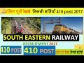 South Eastern Railway Recruitment 2017 410 post       410 post 2017 waptubes