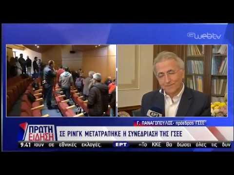 Ο πρόεδρος της ΓΣΕΕ Γ. Παναγόπουλος μιλά στην ΕΡΤ για τα χθεσινά επεισόδια | 21/03/19 | ΕΡΤ