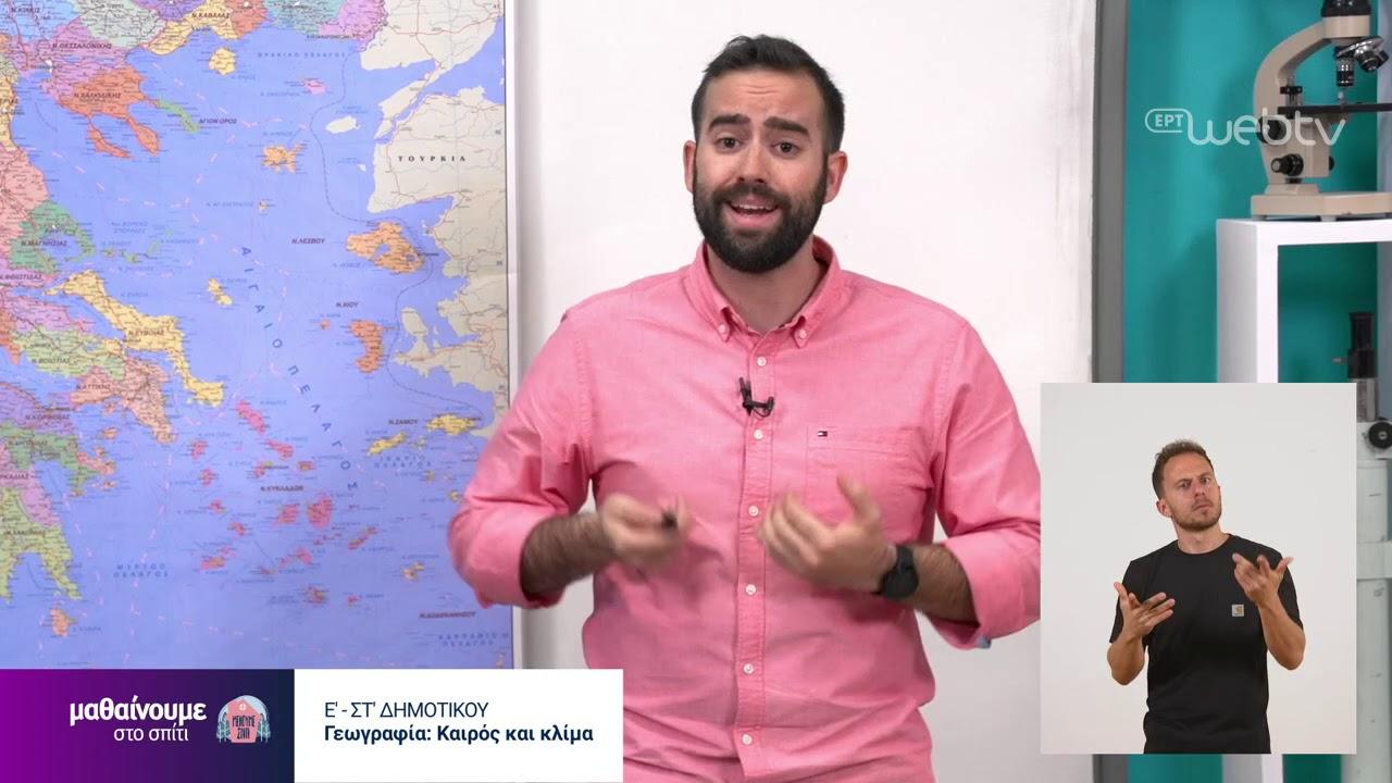 Μαθαίνουμε στο Σπίτι : Γεωγραφία Ε-ΣΤ Δημοτικού | Καιρός και κλίμα | 21/05/2020 | ΕΡΤ