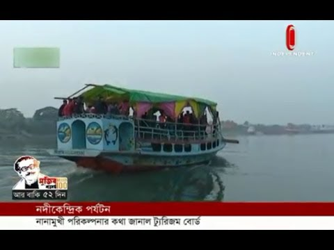 Tourism board plans river-centrtic tourism (24-01-2020) Courtesy: Independent TV