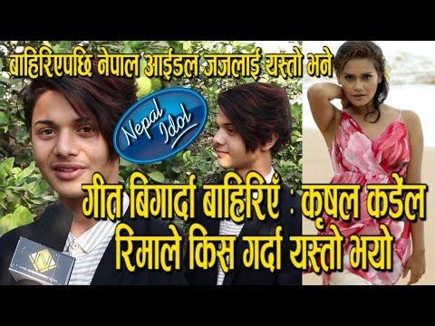 (आफुले गीत बिगारेपछि Nepal Idol बाट बाहिरिएको स्विकारे Krishal Kadel ले | रिमाले किस गर्दा यस्तो भयो - Duration: 18 minutes.)