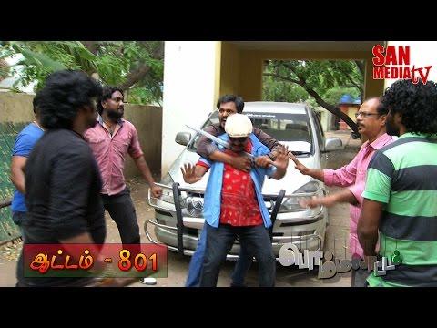 Bommalattam 19-08-2015   Sun Tv Serial