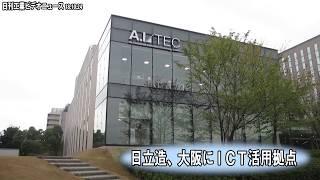 日立造、大阪にICT活用拠点 事業と生産現場結ぶ(動画あり)