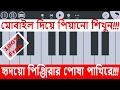 Tumi Kar Posha Pakhi ll Piano Cover By Bangla Piano 24
