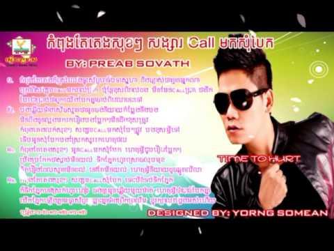 Video Preab SoVath new Songs Kompong Tea Keng sok sok Song  Sa Call Mok som Beak AlBum Time to hurt download in MP3, 3GP, MP4, WEBM, AVI, FLV January 2017