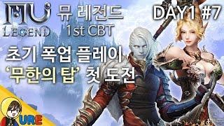 Видео к игре MU Legend из публикации: Начало ЗБТ MU Legend и первый геймплей с теста