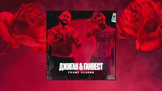 Джиган & Ганвест - Голые ладони (Official Audio)