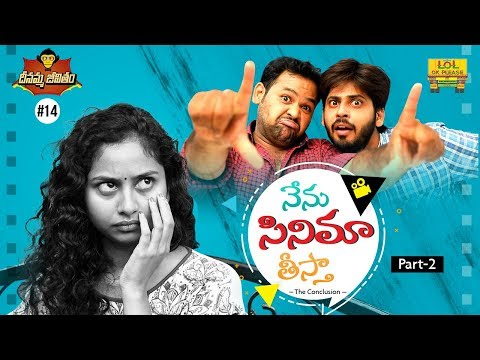 Nenu Cinema Theestha - The Conclusion - Part #2 | #DJ Dheenamma Jeevitham | #Lolokplease | #14