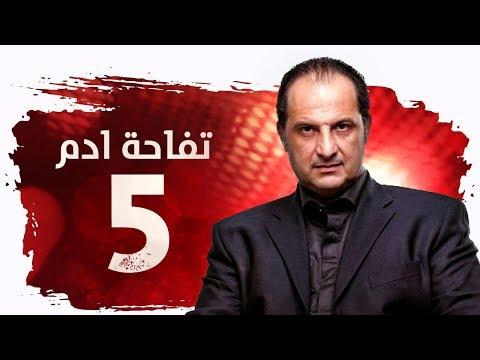 مسلسل تفاحة آدم HD - الحلقة ( 5 ) الخامسة / بطولة خالد الصاوي - Tofahet Adam Series Ep05 (видео)