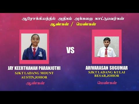 Jay Keerthanah Paranjothi (SJKT Ladang Mount Austin) VS Arivarasan Sugumar (SJKT Ladang Kulai Besar)