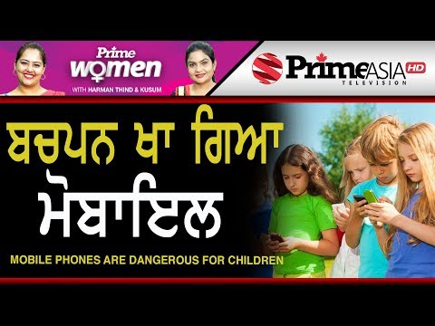 Prime Women 270 || Mobile Phones Are Dangerous For Children